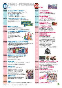 HUMAN FESTA2015