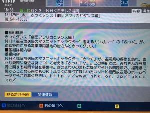 ふっくTV再2