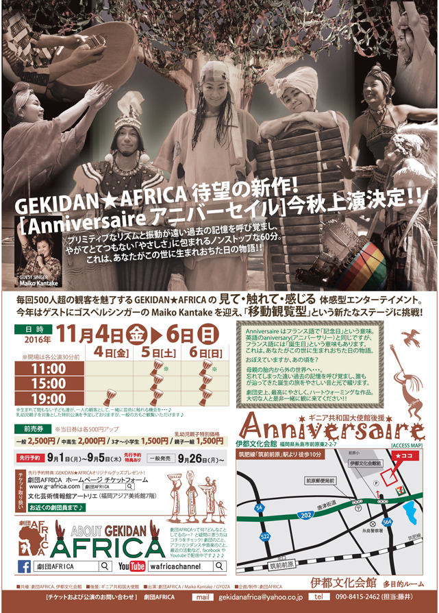 Anniversaire_劇団AFRICA