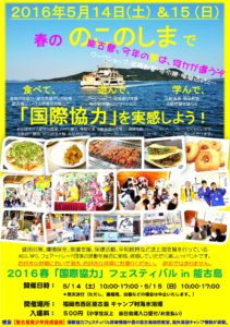 2016 国際協力フェスティバル