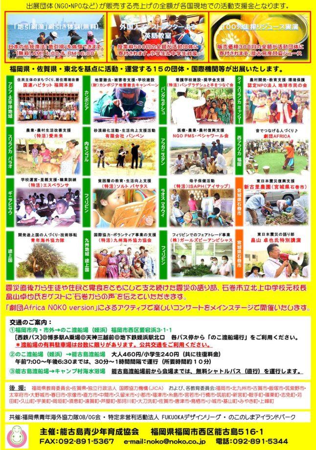 2016国際協力フェスティバルin能古島